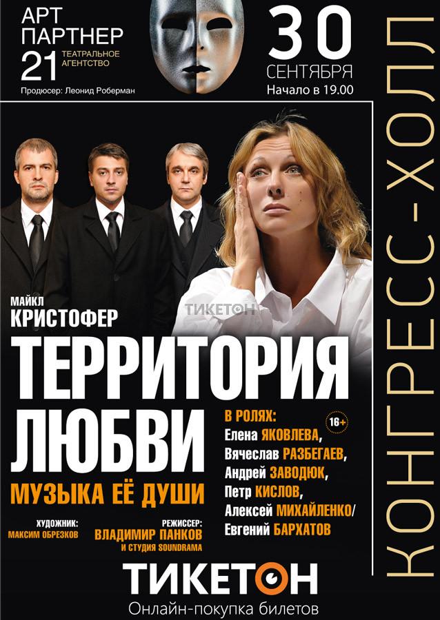 Территория любви Елена Яковлева