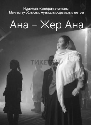Ана - Жер Ана
