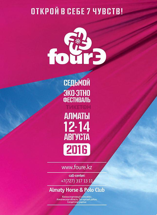 Седьмой фестиваль FourЭ