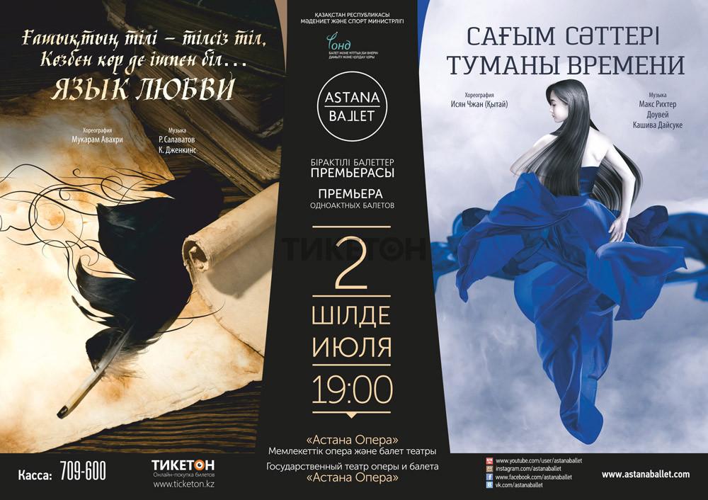 Астана Балет. премьера одноактных балетов