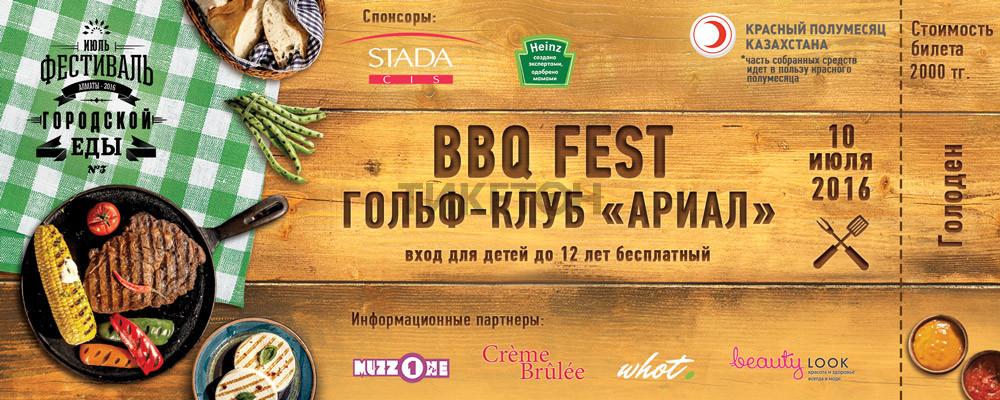 Фестиваль городской еды