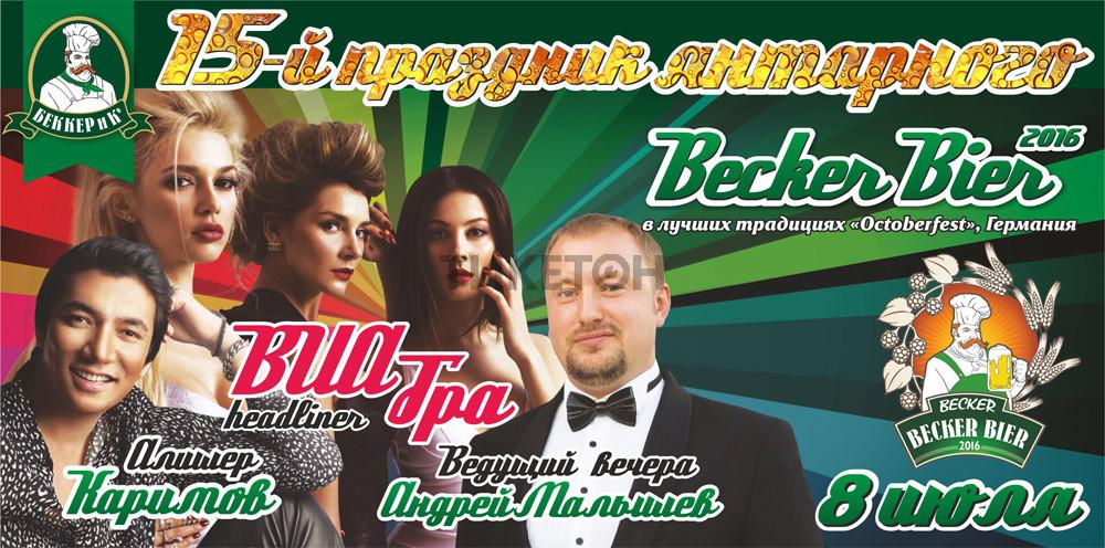Фестиваль Becker Bier 2016