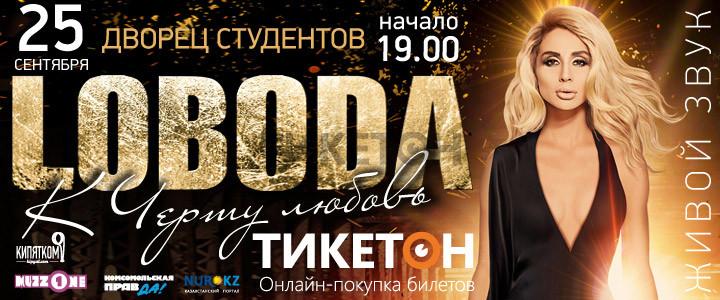 Светлана Лобода в Алматы