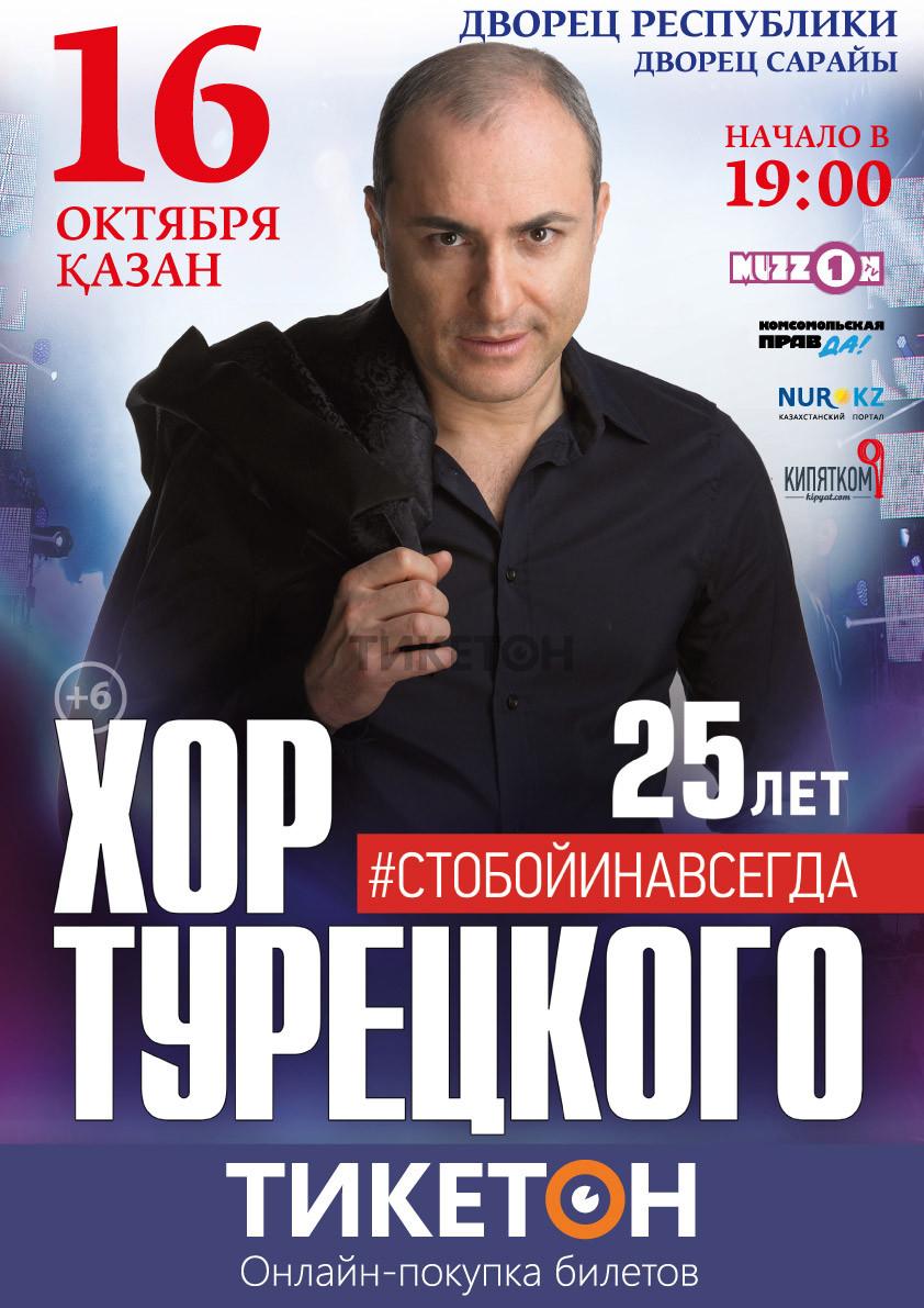 Хор Турецкого в Алматы 2016