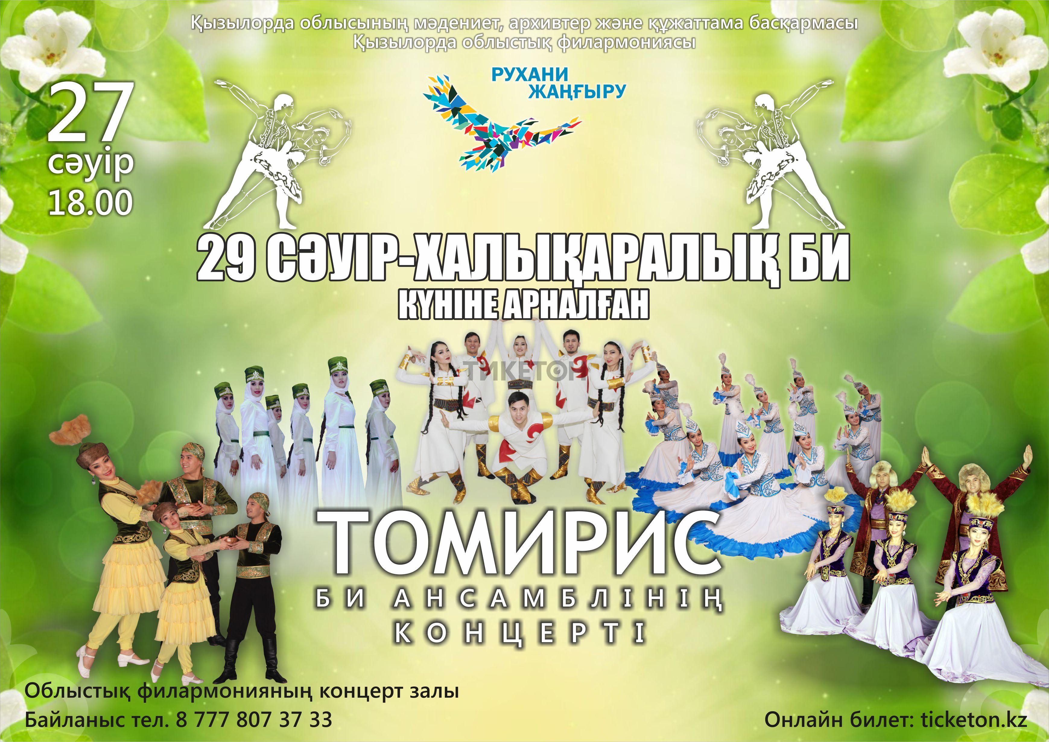 """""""Томирис"""" би ансамблінің концерті"""