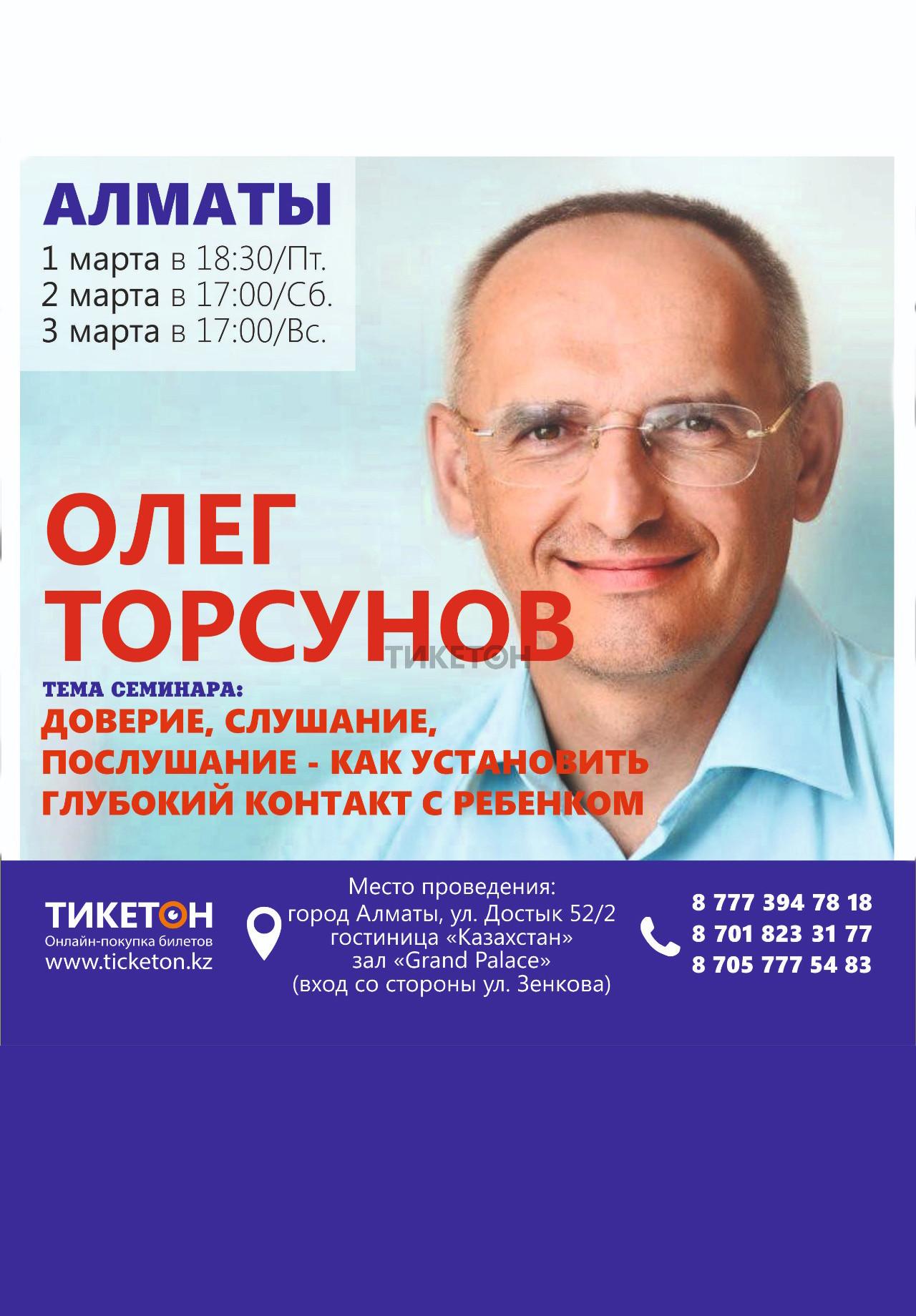 seminar-oleg-torsunov-v-almaty