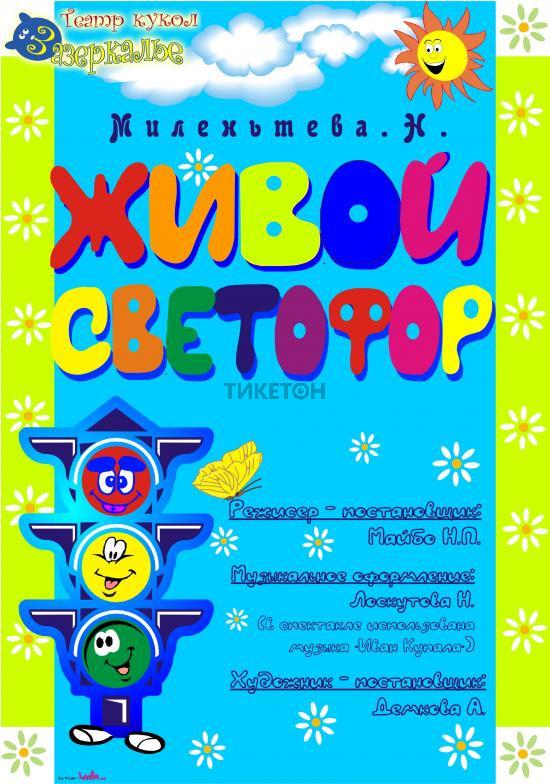 Живой светофор (театр Зазеркалье)