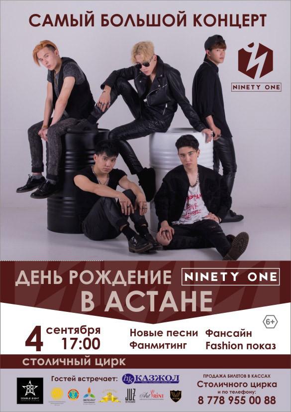 Концерт Ninety One в Астане