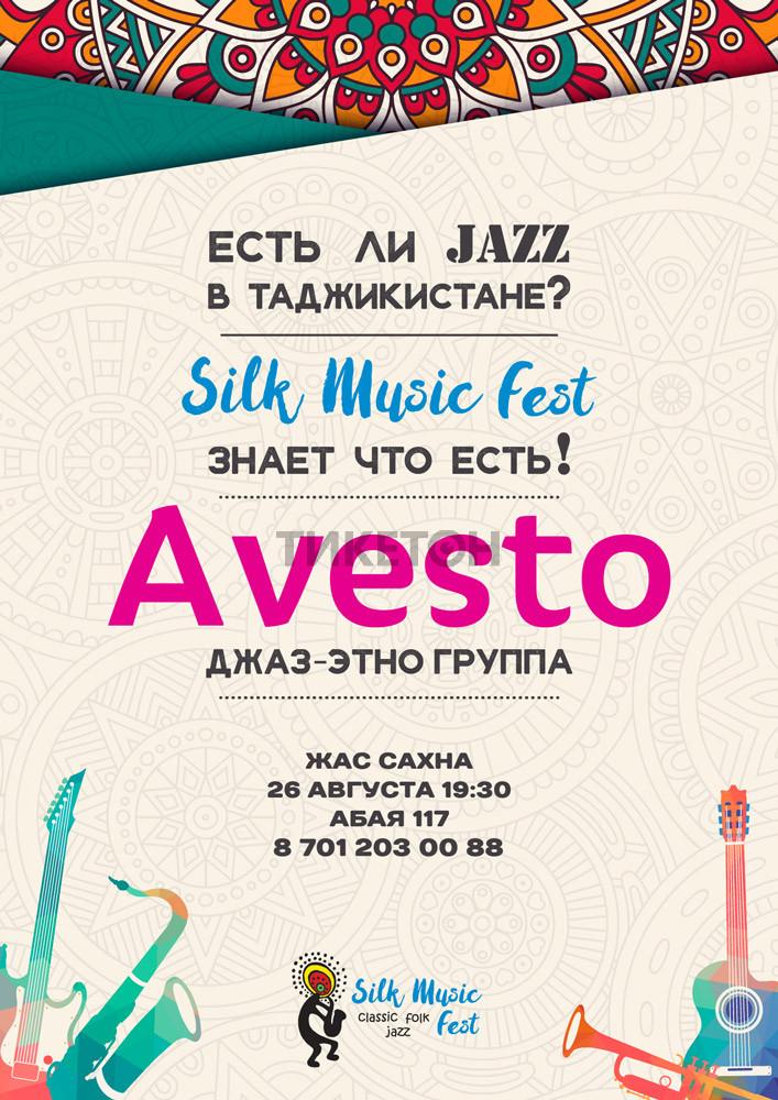 Концерт группы Авесто