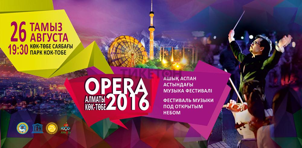 Опералия 2016 Кок-Тобе