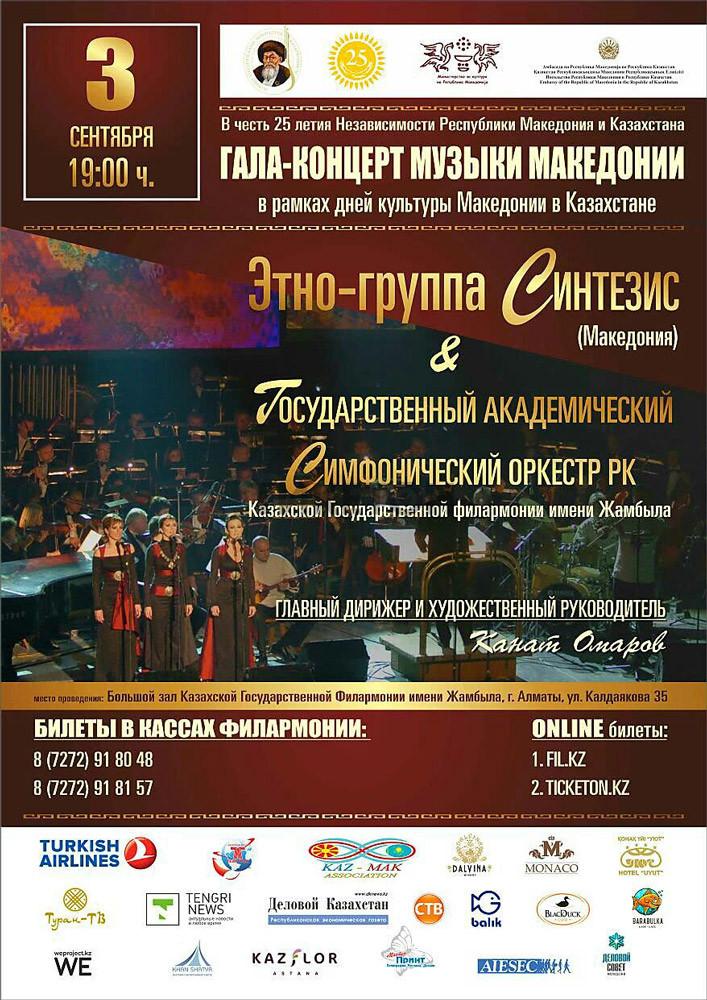 гала-концерт музыки Македонии
