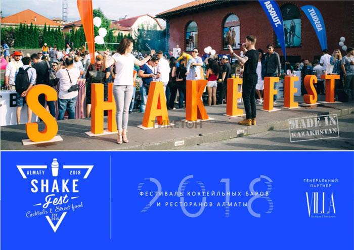 Фестиваль SHAKEFEST