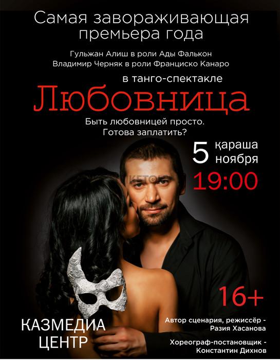 "Танго-спектакль ""Любовница"" в Астане"