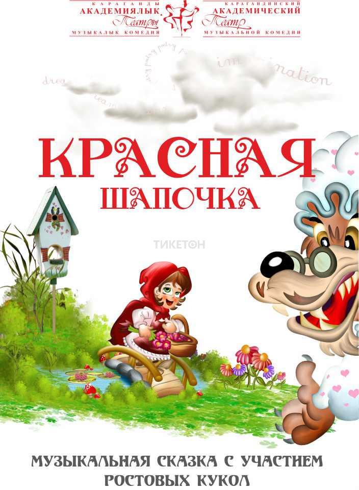 Красная шапочка КАТМК