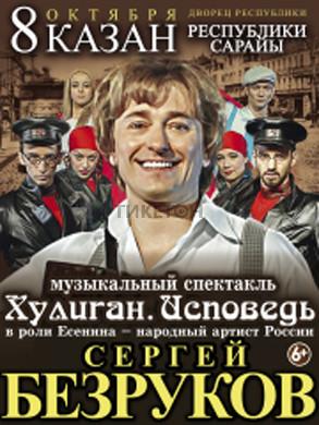"С. Безруков, ""Хулиган"""