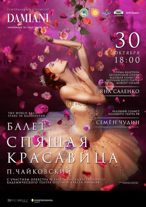 Спящая красавица, мировые звезды балета Яна Саленко и Сёмен Чудин