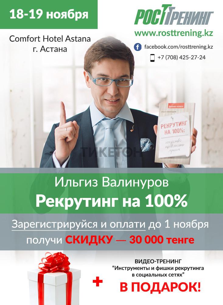 Ильгиз Валинуров в Астане