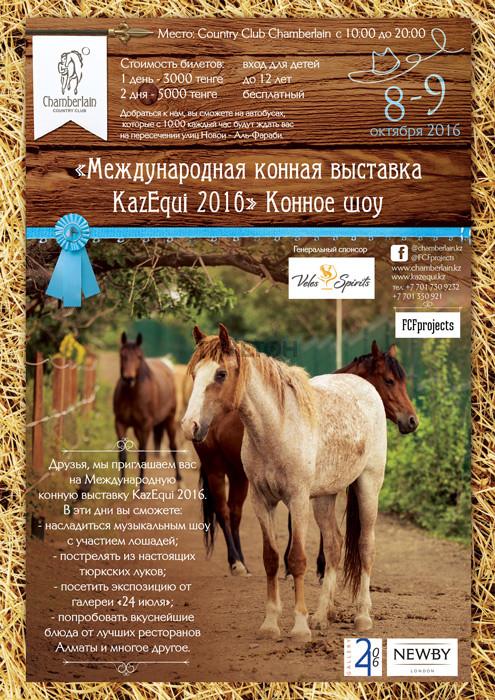 KazEqui-2016. Конное шоу.
