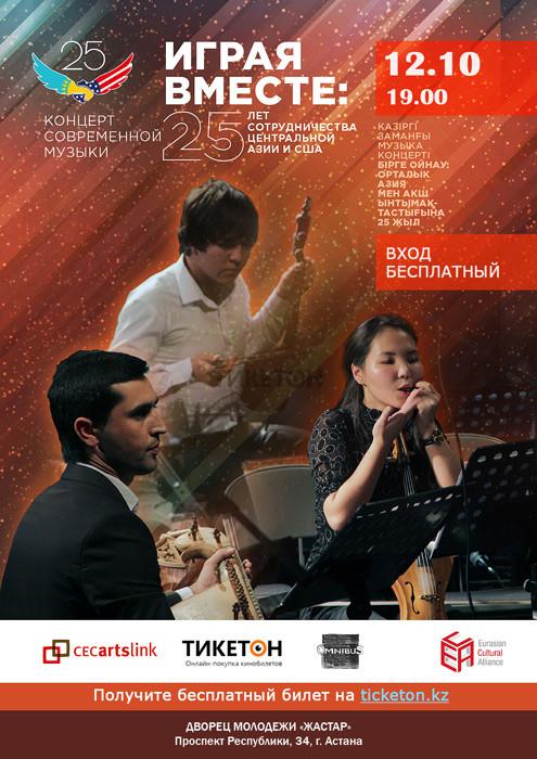 Играя вместе: 25 лет сотрудничества Центральной Азии и США