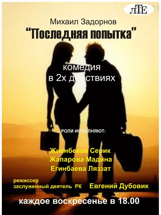 Последняя попытка пьеса Михаила Задорного