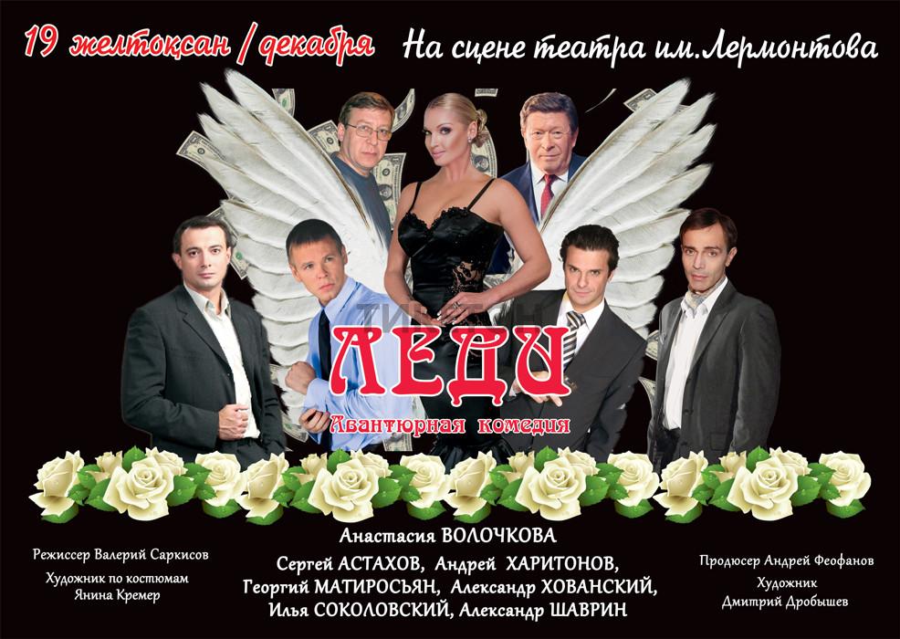 Леди в Алматы
