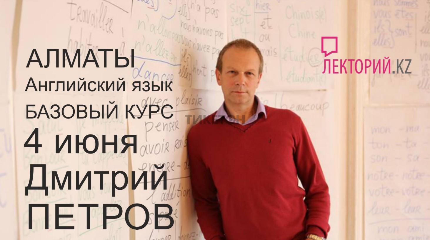 Дмитрий Петров в Алматы, Базовый Курс Английский язык