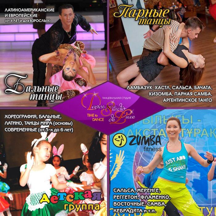Школа по парному танцу ХАСТЛ