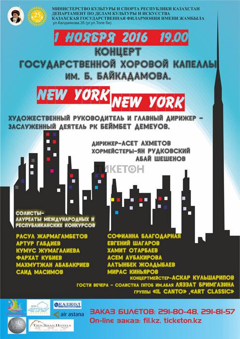 «New York New York»