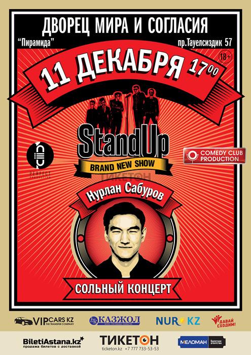 Stand Up Show. Сольный концерт Нурлана Сабурова