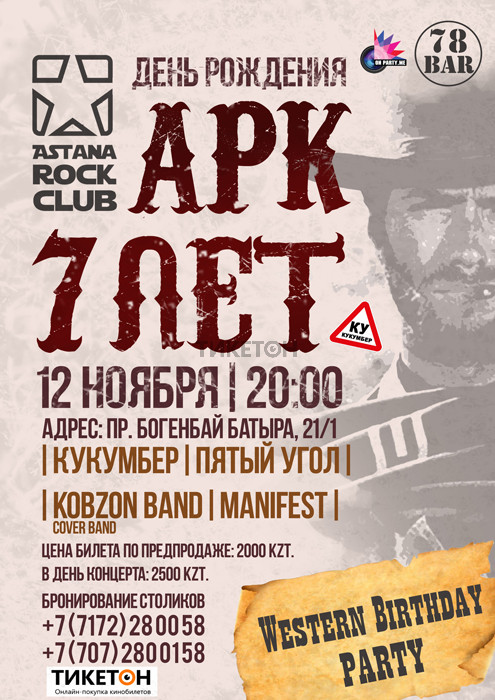 Astana Rock Club - 7 лет