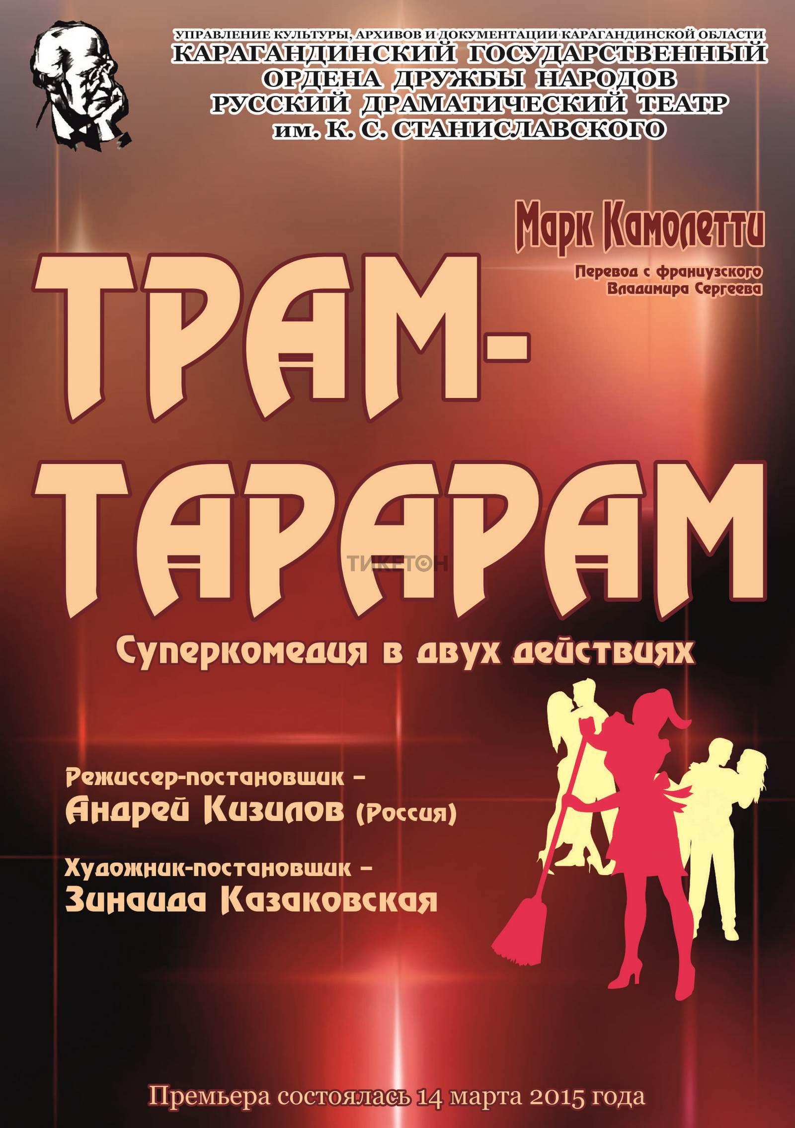Трам-тарарам (TS)