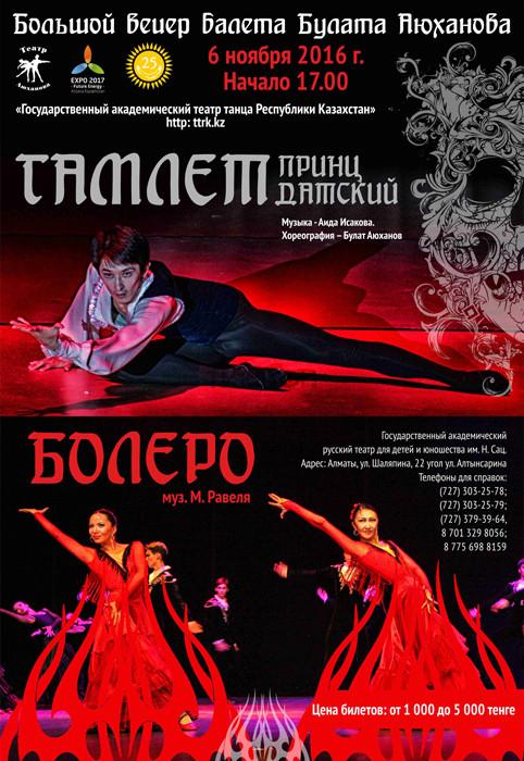 """Большой вечер балета Булата Аюханова. """"ГАМЛЕТ. ПРИНЦ ДАТСКИЙ"""" и """"БОЛЕРО"""""""