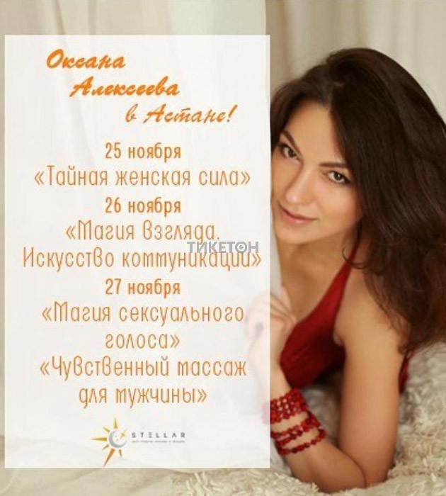 Серия тренингов Оксаны Алексеевой
