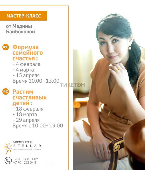 Авторский мастер класс Мадины Байболовой