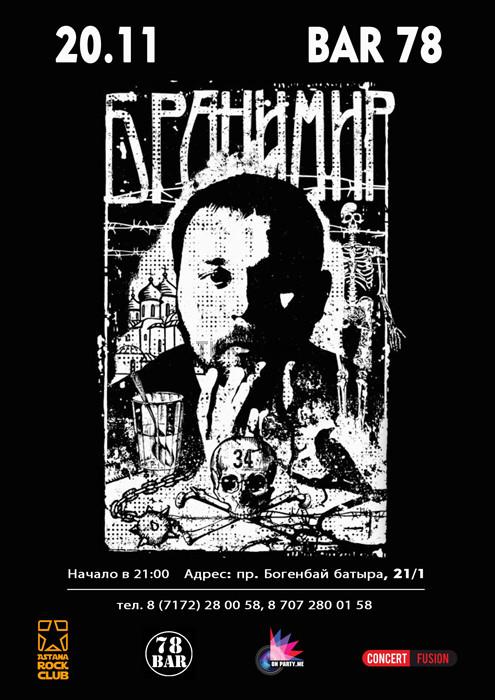 Концерт БРАНИМИРА в Астане!