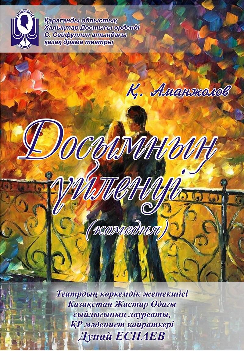 Қ.Аманжолов  «Досымның үйленуі»