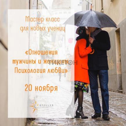 Мастер класс МЕСЯЦА «Отношения мужчины и женщины. Психология любви»сс МЕСЯЦА «Отношения мужчины и женщины. Психология любви»