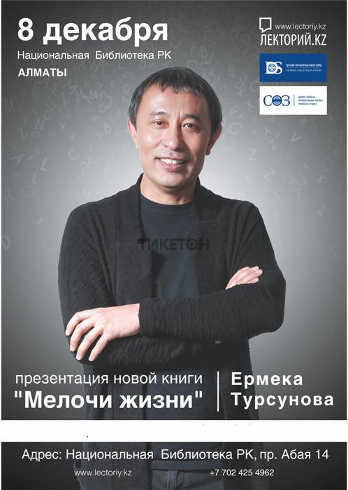 """Презентация новой книги Ермека Турсунов   """"Мелочи жизни"""""""