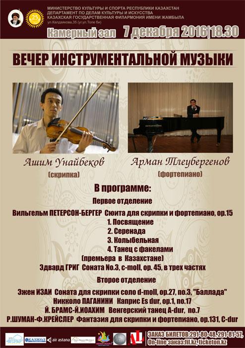 Вечер инструментальной музыки. Ашим Унайбеков (скрипка), Арман Тлеубергенов (фортепиано)