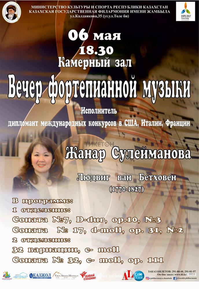 Концерт дипломанта международных конкурсов Жанар Сулеймановой