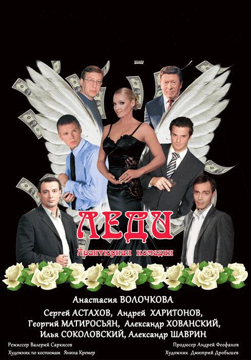 """""""Леди"""" в Караганде"""