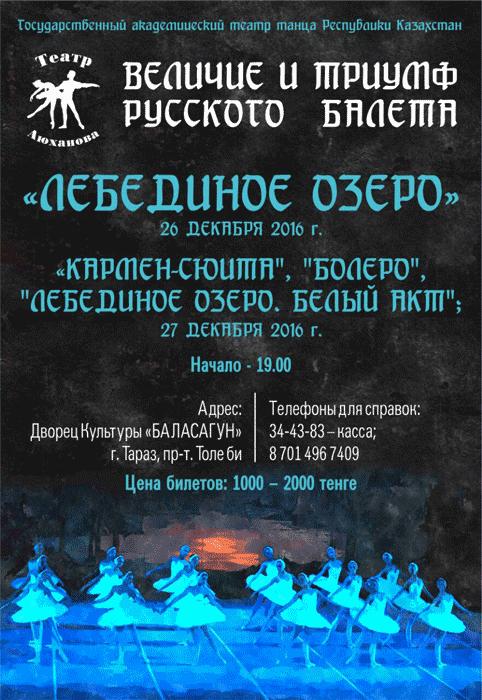 «Величие и триумф Русского балета» в Таразе