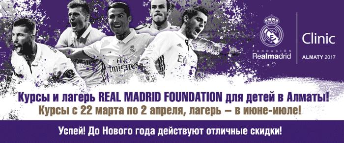 Детский лагерь от тренеров Real Madrid Foundation