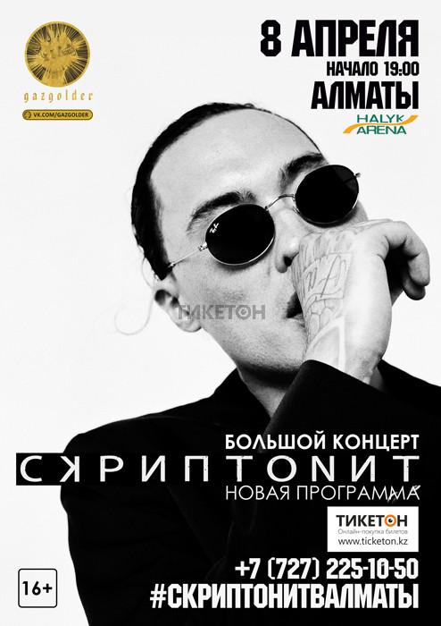 Скриптонитв Алматы