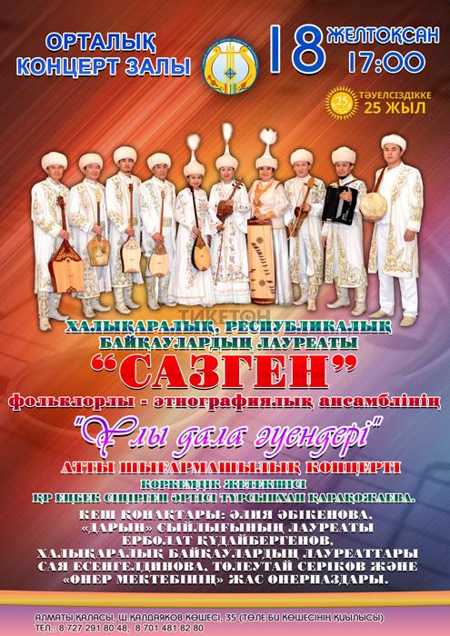 Сазген» ФЭ ансамблінің «Ұлы дала әуендері» атты концертінің бағдарламасы