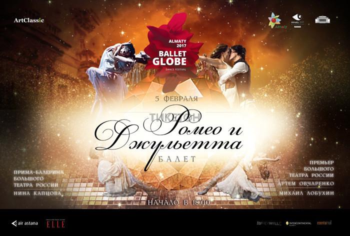 Культовый балет «Лебединое озеро» П.И. Чайковского