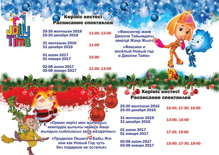 Новогодние Представления «Фиксики и веселый Новый год в Jolly Time» - расписание