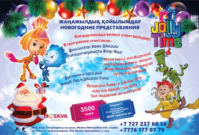 Новогодние Представления «Фиксики и веселый Новый год в Jolly Time»