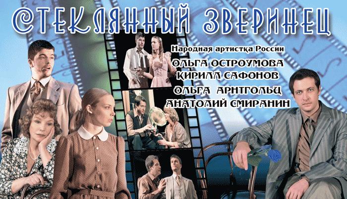 """""""Стеклянный зверинец""""  7 февраля"""