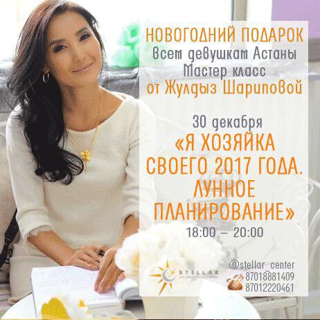 Мастер класс от Шариповой Жулдыз